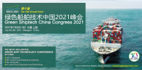 The 10th Annual Green Shiptech China Congress 2021